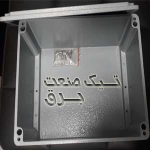 جعبه تقسیم آلومینیومی