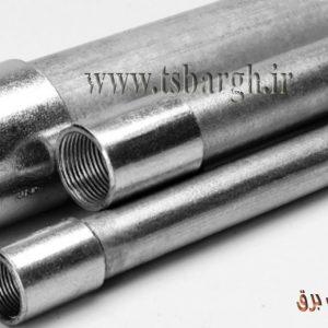 لوله برق فلزی اینچی و اتصالات