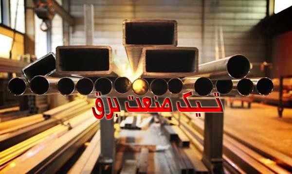 لوله فولادی برق گالوانیزه گرم کاندوئیت تیک