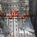 ساپورت سینی کابل عرض 20 و 40 سانت