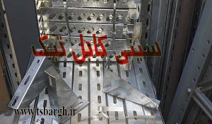 ساپورت سینی کابل انواع نگهدارنده سقفی و دیواری