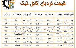 نردبان کابل گالوانیزه چیست قیمت نردبان کابل برق